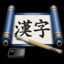 iKanji icon